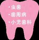 ・虫歯・歯周病・小児歯科