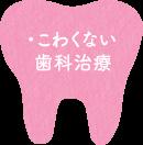 こわくない歯科治療