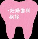 妊婦歯科検診