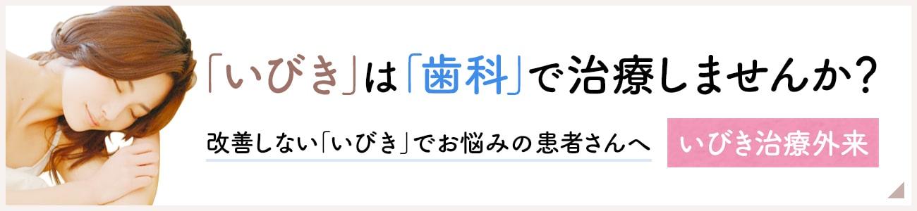福岡いびき治療