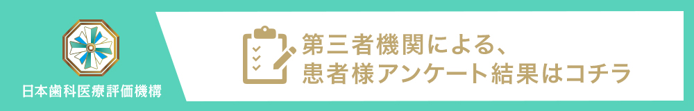 桜坂でおすすめの歯医者、デンタルクリニック桜坂南の評判と口コミ